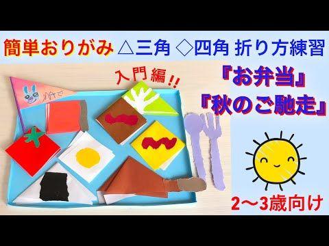 2歳 3歳の子どものための超簡単おりがみ 丁寧な解説付き おりがみ入門編 食べ物たくさん お弁当 秋のご馳走 子どもと一緒に折ってみよう Easy Origami For Kids 681 Youtube 幼稚園の工作 お弁当 製作 手作りおもちゃ 3歳