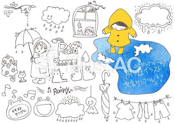 無料素材 手描き 雨 の日 イラスト セット かわいい おしゃれ