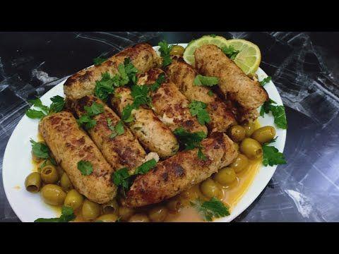 بنصف صدر دجاج حضرت طبق عائلي بنين رولي الدجاج بالزيتون على طريقتي Youtube Food Chicken Chicken Wings