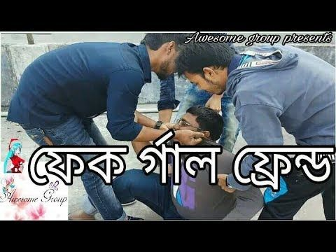 Fake Girl Friend/ফক রগল ফরনড /New Bangla Funny Video 2017