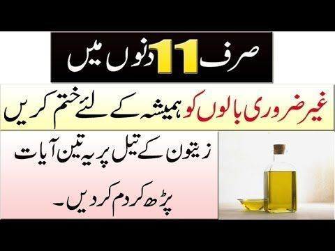 Balon Face Faltu Hair Ilaj Permanently Remove Unwanted Urdu How To Remove Unwanted Hair From Face Per Unwanted Hair Removal Unwanted Hair Beauty Hacks