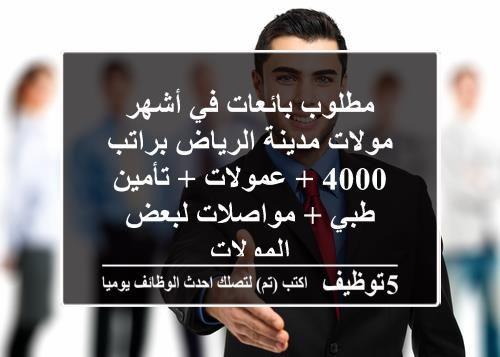 مطلوب بائعات في أشهر مولات مدينة الرياض براتب 4000 عمولات تأمين طبي مواصلات لبعض المولات الشروط أن تكون المتق Blog