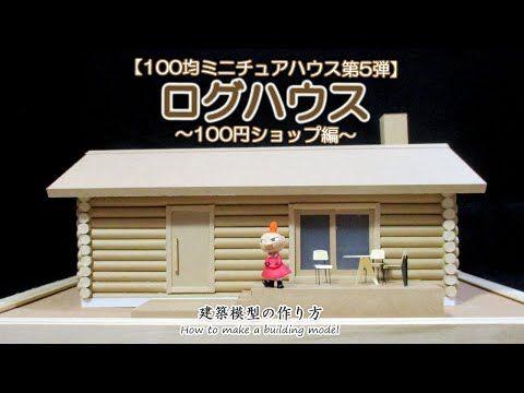 ログハウス 100均ミニチュアハウス第5弾 建築模型の作り方