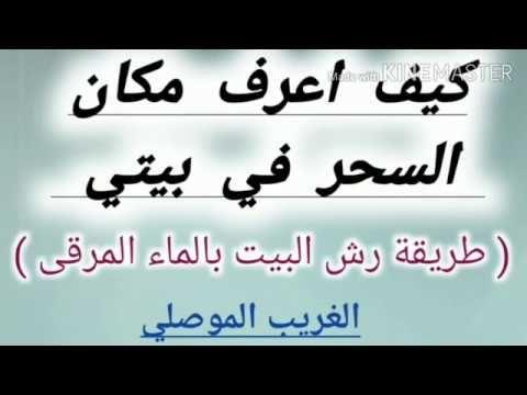افضل طريقة لمعرفة مكان السحر في البيت وطريقة رش البيت واستخراج السحر وابطاله الغريب الموصلي Youtube Cool Words Islamic Quotes Wallpaper Islamic Quotes