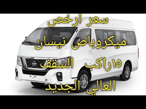 ميكروباص نيسان السقف العالي الجديد 2020 سعر ومواصفات اورفان 15 راكب Nissan Urvan Youtube Nissan Vehicles Cars