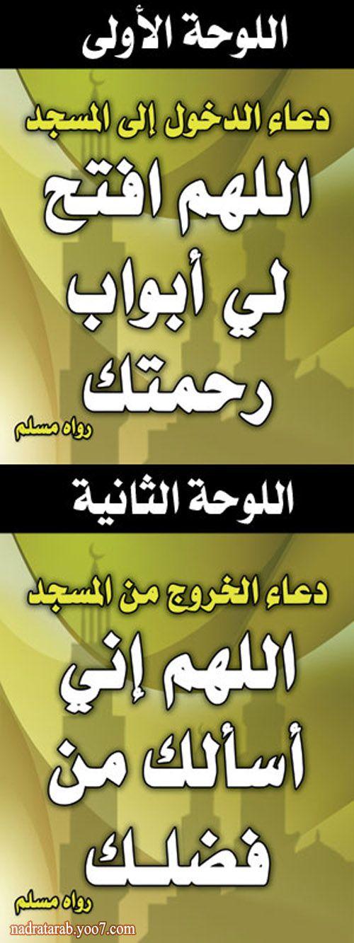 دعاء الدخول والخروج من المسجد الصلاة Prayers Arabic Calligraphy Calligraphy