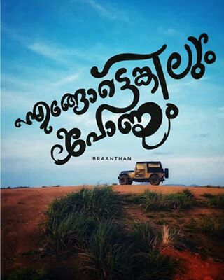 Travel With Friends Quotes Malayalam