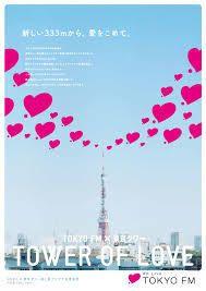 「東京ポスター」の画像検索結果