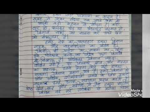 Hindi Essay On Farmer ह न द न ब ध Youtube ह न द न ब ध भ रत यक स न अखब रक आत मकथ व क षलग ओद शबच ओ Essay Youtube Hindi