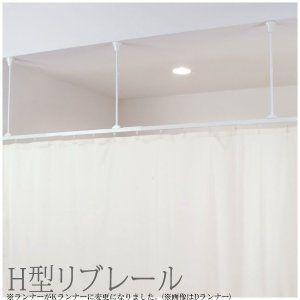 病院用h型リブレール 3m 吊棒直線セット Ns S 300 ビニールカーテン