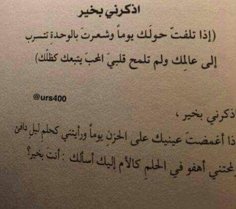 Pin By Naminas On احساس Calligraphy Arabic Calligraphy Arabic