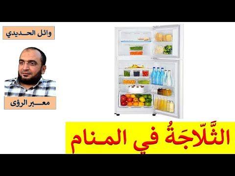 معاني حلم الثلاجة في المنام ـ الثلاجة في الحلم ـ وائل الحديدي Youtube