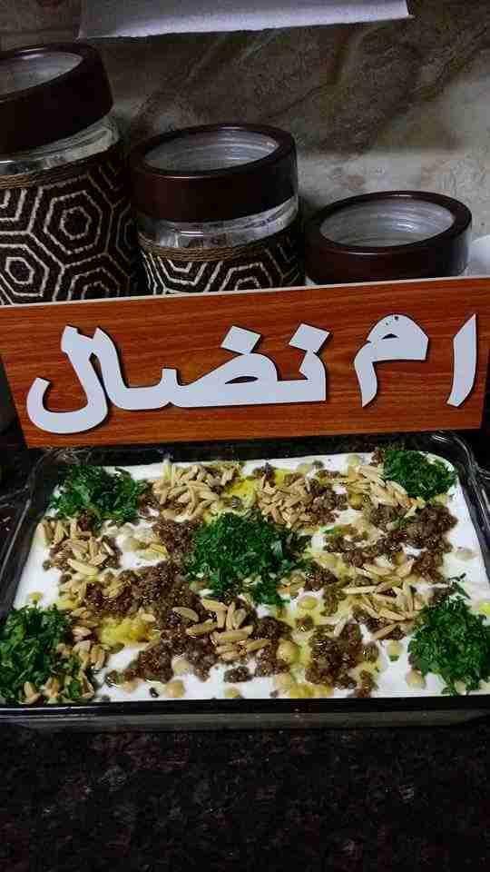 تسقية شامية زاكي Syrian Food Food Condiments