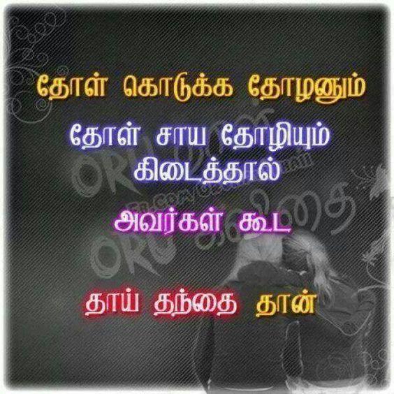 Tamil Friendship Kavithai Www.kadhalkavithai.com