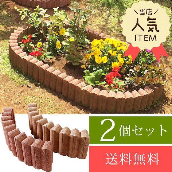 花壇 ブロック