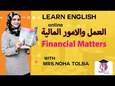كيف اتعلم انجليزى موضوع عن العمل العمل والامور الماليه Learn English English Words Learning English Online
