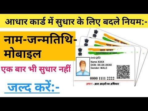 Aadhar Card Change Rules Name Date Of Birth Father S Name Mathers Name Email Phone Number Content Covers Aad Aadhar Card Contents Cover Phone Numbers