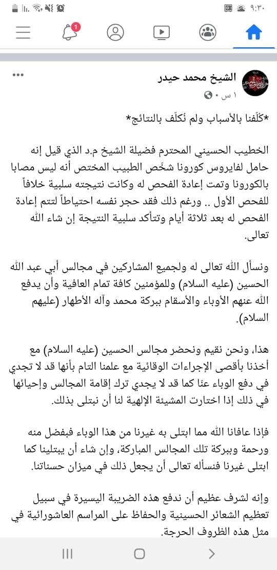 Pin By Abomohammad On الشيعة والموالون لأهل البيت عليهم السلام