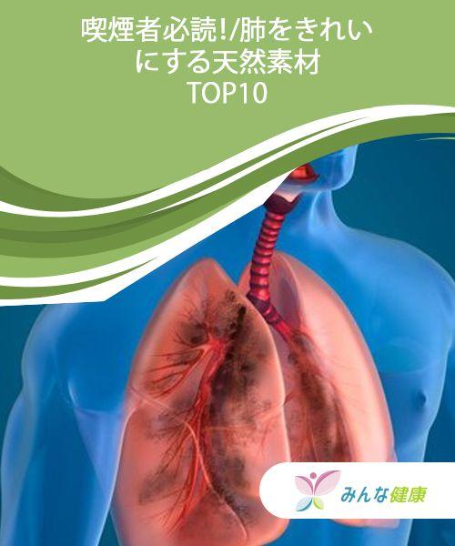 きれいに 方法 を 肺 する