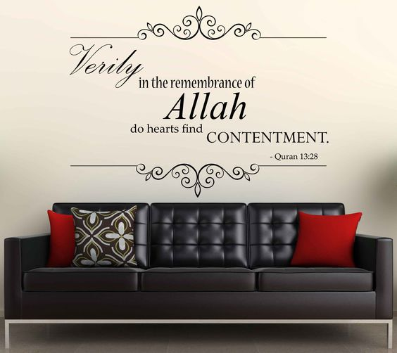 Zama Designs - Verily in the Remembrance of Allah Islamic Wall Art