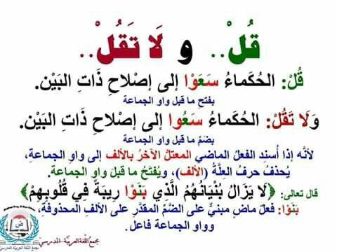 تعلم بناء الفعل الماضي المعتل الاخر بالالف بسهولة شرح مبسط Youtube Arabic Calligraphy Calligraphy
