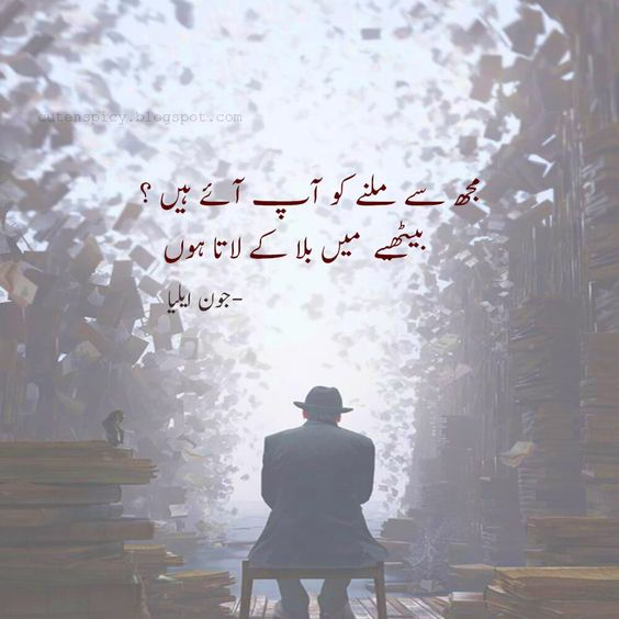 Two lines Urdu poetry by Jon Elia