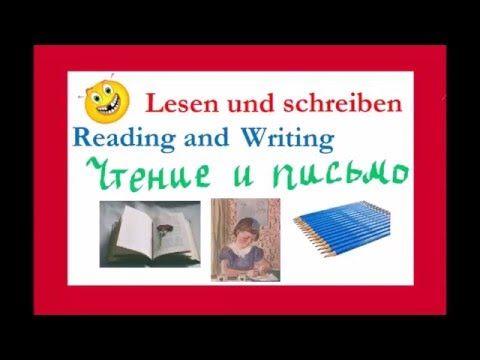 LESEN UND SCHREIBEN GERMAN READING AND WRITING ЧТЕНИЕ И ПИСЬМО