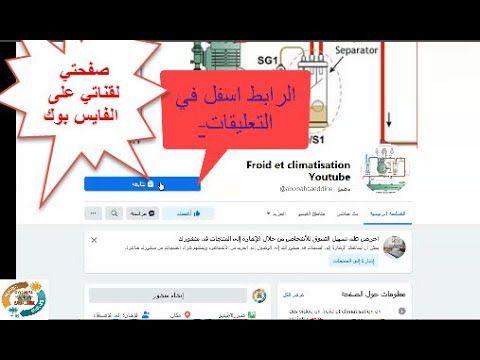 فديوهات الصيانة والتصليح على صفحتي على الفايس بوك ارجو المتابعة والاعجاب Youtube Map Map Screenshot