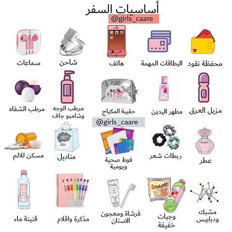 The Queen خلطات ونصائح طبية Dr Rahaf9 Instagram Photos And Videos Beauty Care Routine Beauty Skin Care Routine Skin Care Women