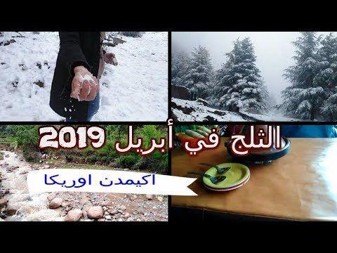 V Log Oukaimeden جولة في أكايمدن أوريكا طاح الثلج بدون ميعاد لعبنا دوزنا نهار زوين Youtube Travel Holiday