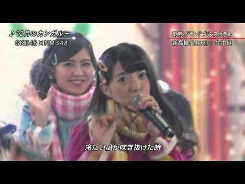 【720p】SKE48 12月のカンガルー FNS歌謡祭【悠久の流れ】Fw: 必要な情報をご連絡_頂けませんか? ┃A