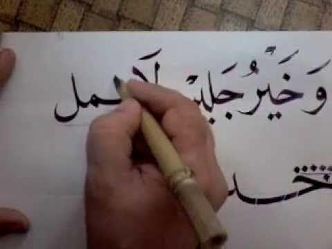 وخير جليس الاستاذ الخطاط لقمان محمد جمعية الخطاطين العراقيين فرع كركوك Youtube Arabic Calligraphy Art
