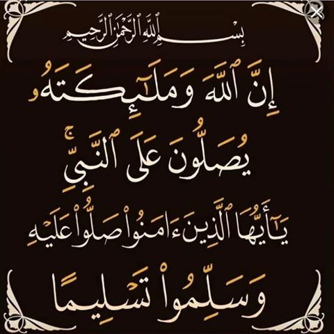 منشن Holy Quran Quran Verses Prayer For The Day
