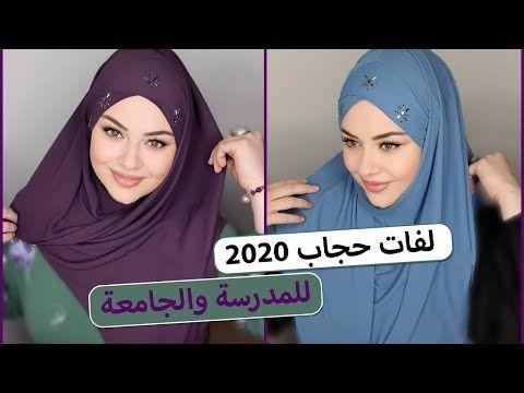 لفات طرح سهلةللمبتدئين اتعلمى تلفى طرحتك بلفات جديدة اخر شياكة Youtube Youtube Hijab Turban