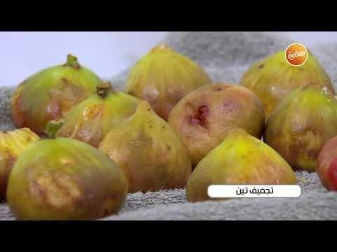طريقة تجفيف تين نجلاء الشرشابي Peach Fruit Food