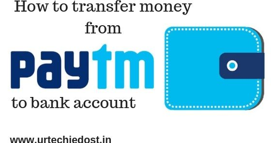 How To Transfer Money Through Paytm