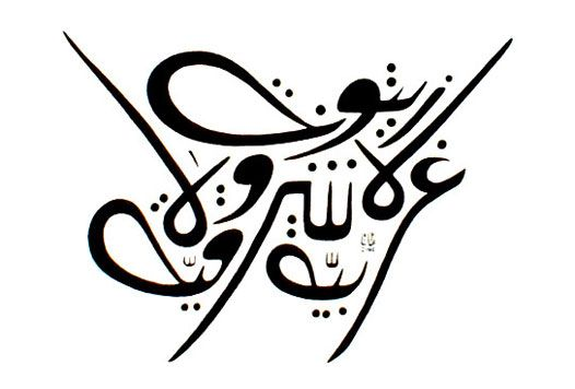 Arabic calligraphy calligraphy and steve jobs on pinterest Calligraphy as a career