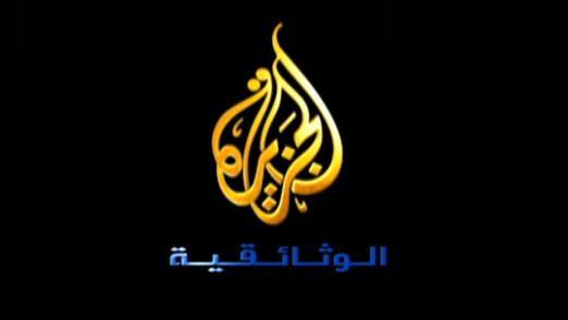 ضبط تردد قناة الجزيرة الوثائقية 2020 على النايل سات وكل الأقمار الصناعية ضبط تردد قناة الجزيرة الوثائقية 2020 على النايل سات وكل Calligraphy Arabic Calligraphy