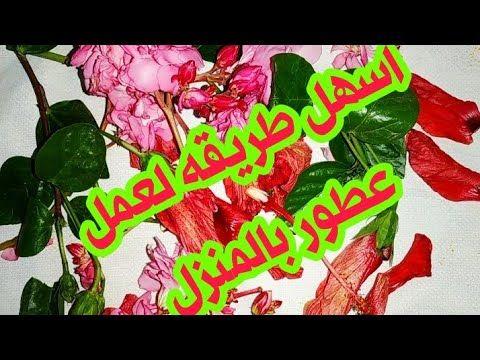 طريقه عمل عطور بالمنزل من زهور الحديقه Youtube In 2020 Youtube