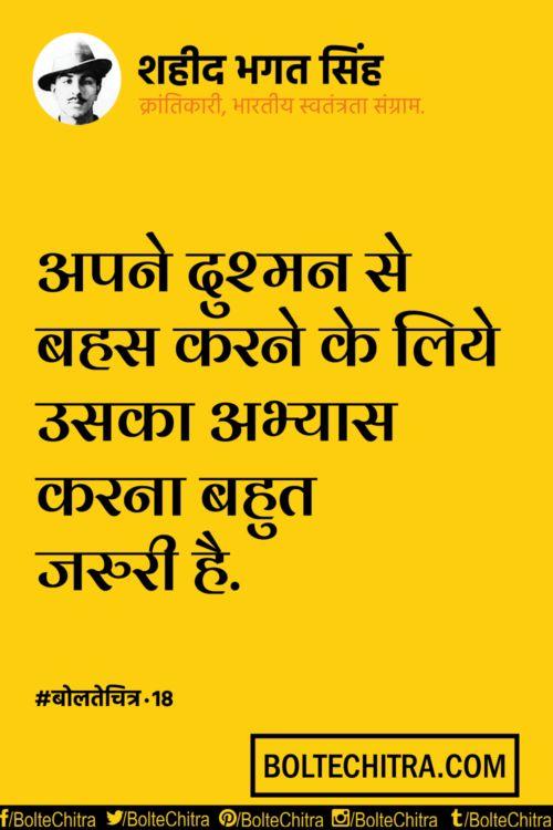 Shaheed Bhagat Singh Quotes in Hindi Language Part 18