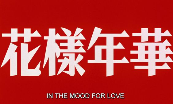 "nadi-kon: "" ""In The Mood For Love (2000) dir. Wong Kar Wai "" """