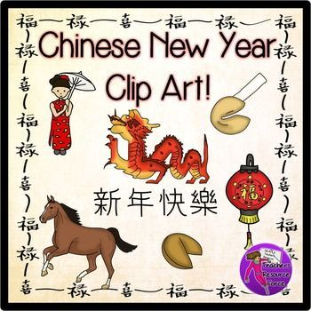 Chinese New Year Clip Art (Color & Black line)