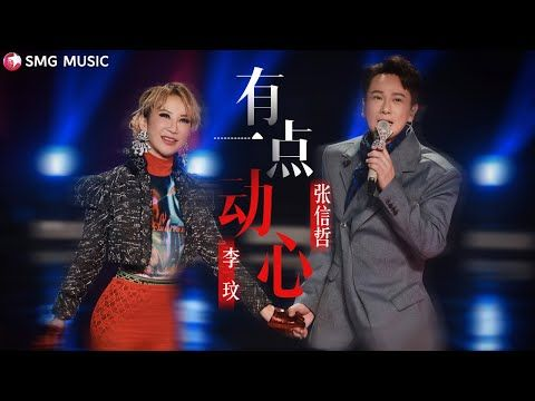 有一点动心 张信哲 李玟 两位 宝莲灯 老师的世纪合唱 真是有生之年系列 smg上海东方卫视音乐频道 youtube coco lee music idol