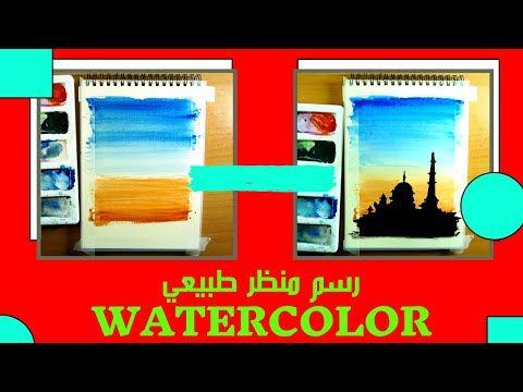 رسم منظر طبيعي سهل بالالوان المائيه Youtube Baseball Cards Watercolor Cards