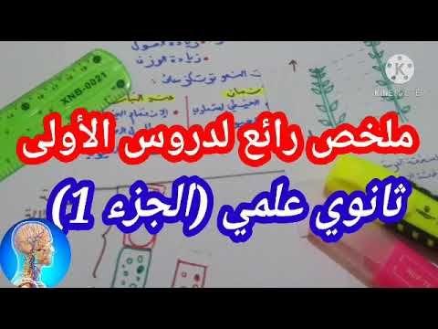 ملخص للاولى ثانوي علوم وتكنولوجيا مراجعة الفصل الاول دروس العلوم الطبيعية Youtube