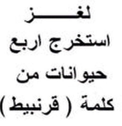 اتحداكم Inspirational Quotes God Love Smile Quotes Funny Arabic Quotes