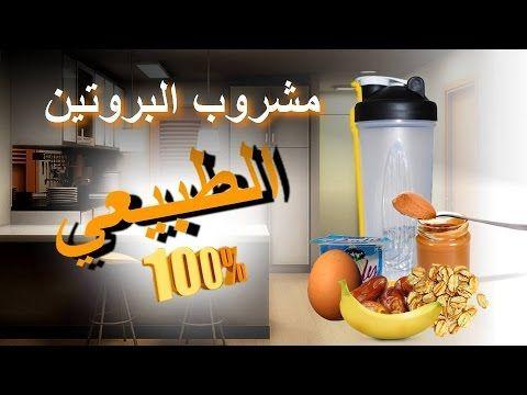 مشروب البروتين الطبيعي 100 بدون مكملات 43غ بروتين Natural Protein Shake No Supplements Youtube Natural Protein Shakes Natural Protein Protein Shakes