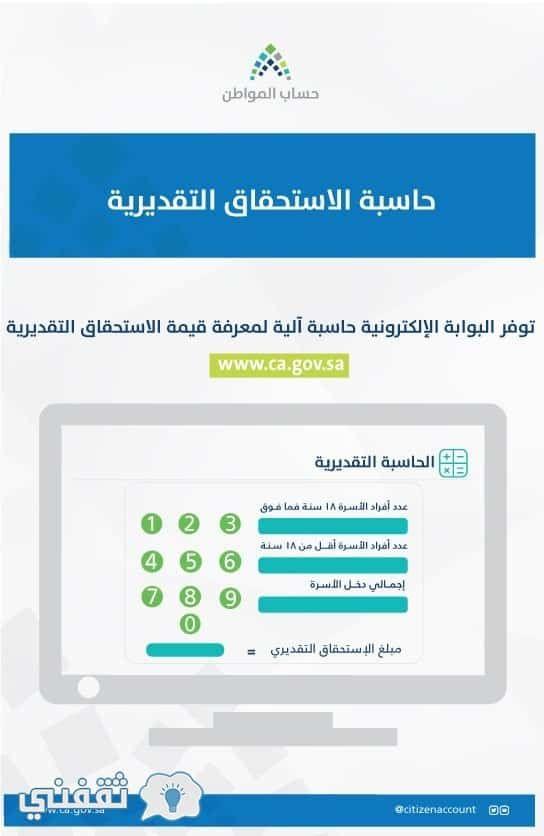 حاسبة حساب المواطن التقديرية 1439 وموعد صرف حساب مواطن الدفعة الأولي والثانية Education Lna
