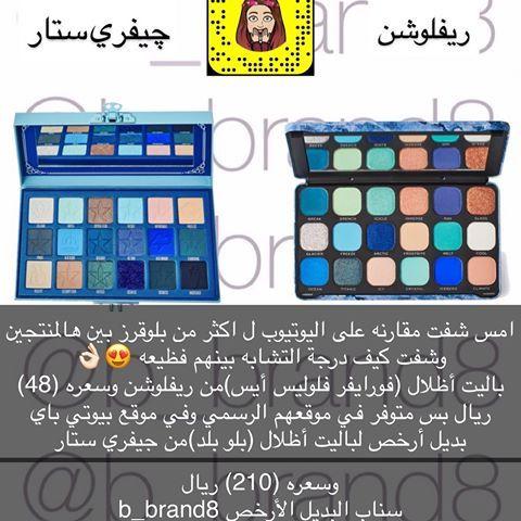 حساب البديل الأرخص B Brand8 Instagram Photos And Videos Eyeshadow Makeup