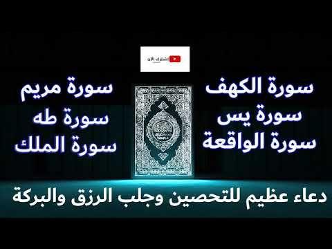 رقية البيت سورة الواقعة سورة الملك سورة يس سورة الكهف سورة مريم سورة طه لجلب الرزق والبركة Youtube Islamic Quotes Quran Youtube Islamic Quotes